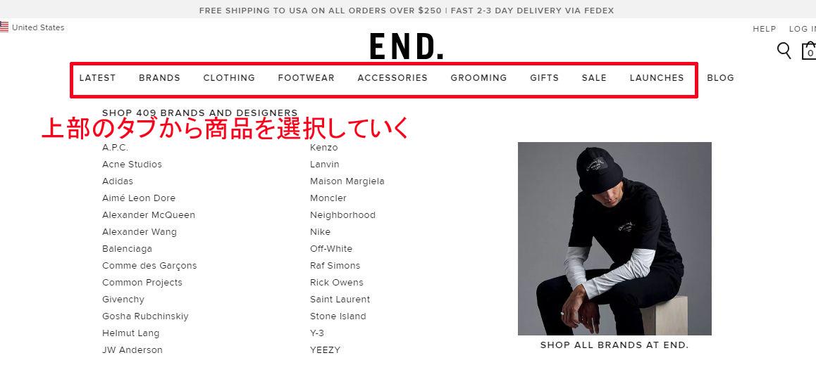 END.(エンド)の買い方
