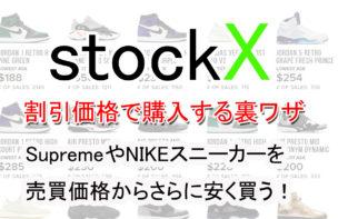 stockX(ストックエックス)