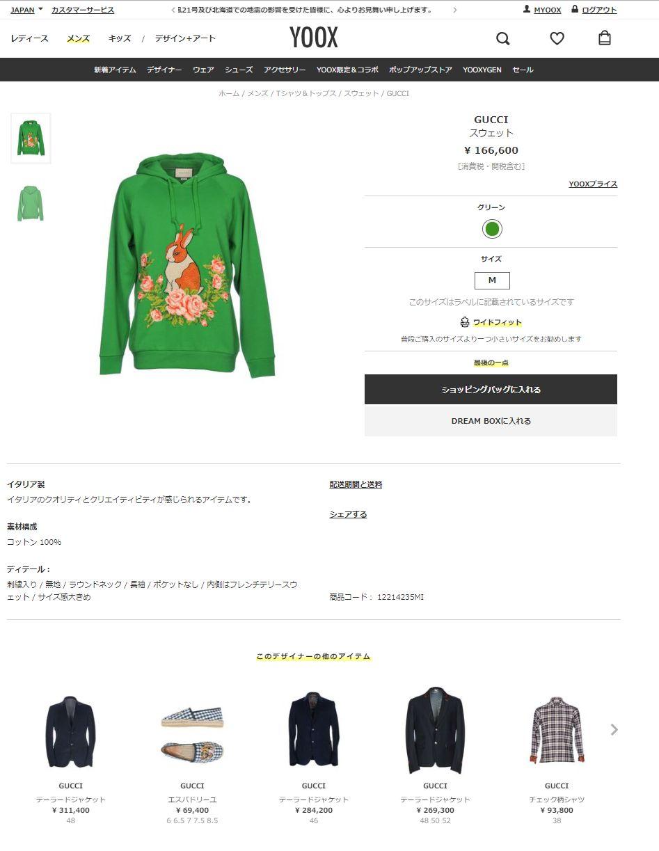 YOOX ユークス アカウント