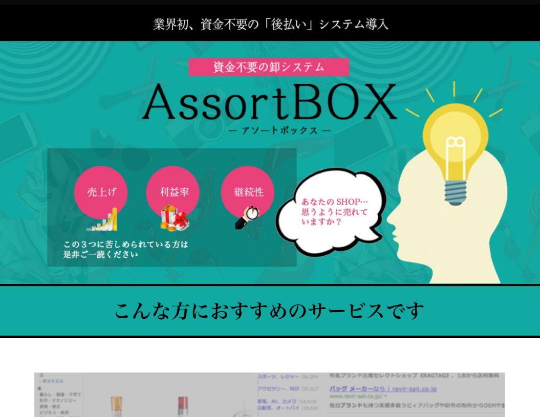 AssortBOX!
